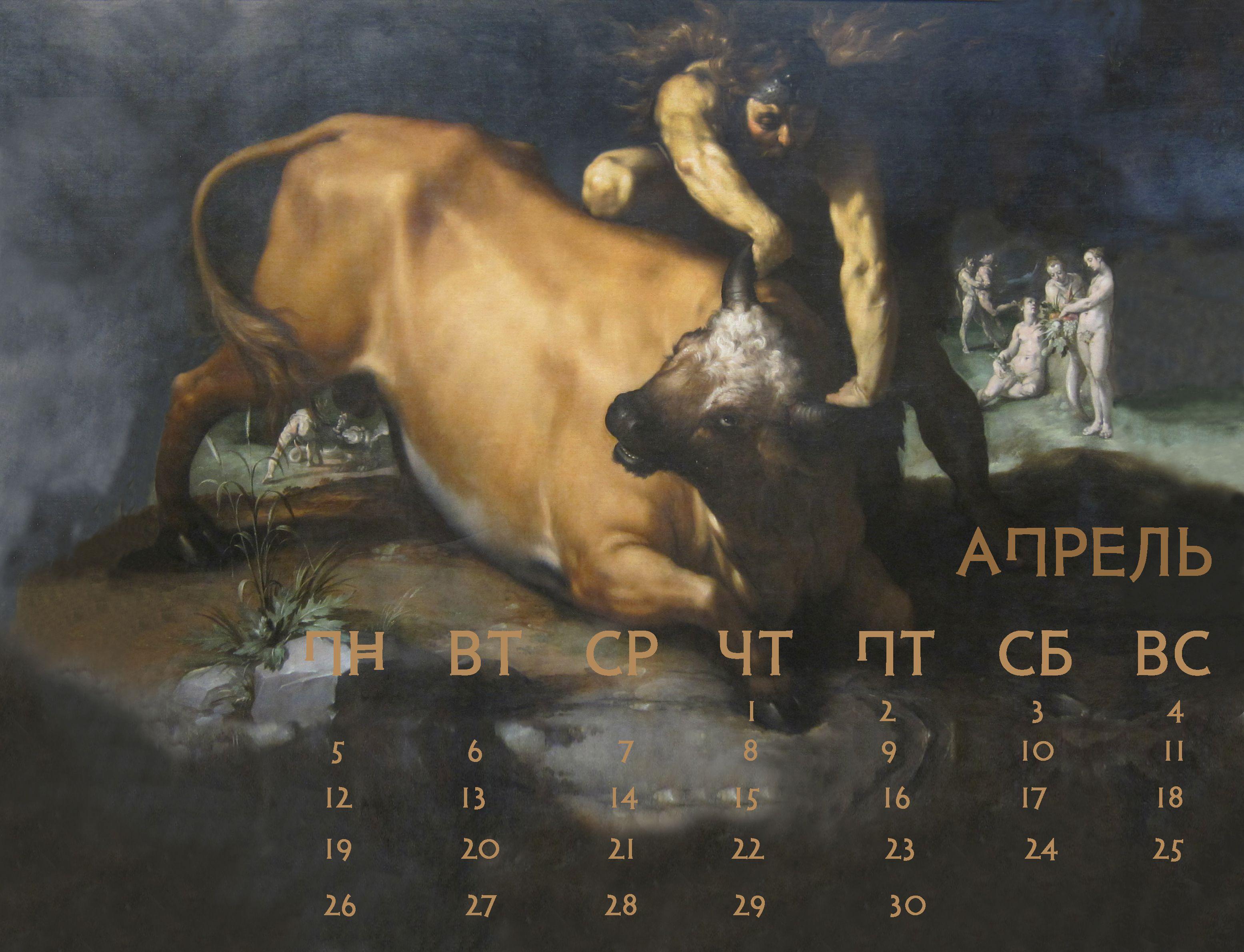 Корнелис ван Харлем. Геракл и Ахелой. 1590. Дизайн – Валентина Ильина