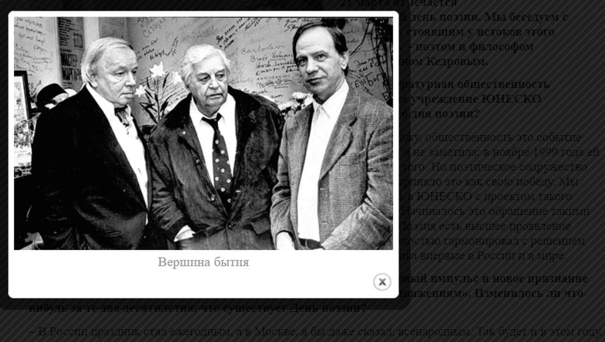 Андрей Вознесенский, Юрий Любимов и Константин Кедров перед началом первого Всемирного дня поэзии ЮНЕСКО