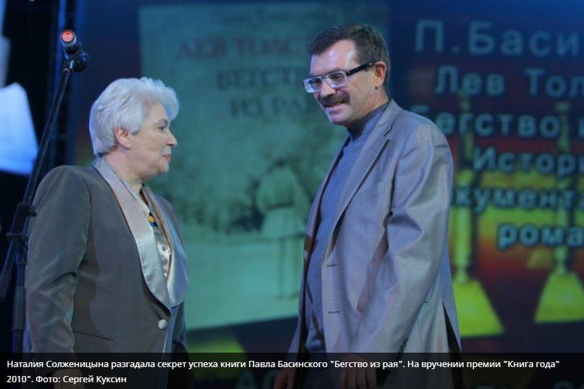 Наталья Дмитриевна Солженицына и Павел Басинский / Фото: Сергей Куксин
