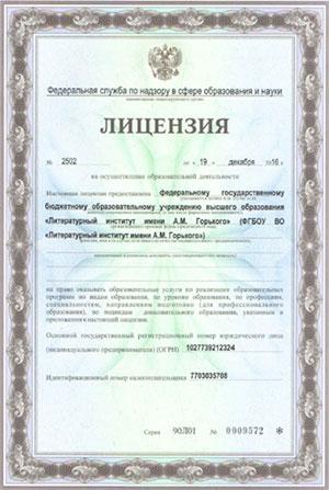 лицензия 2502