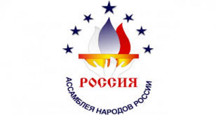 Логотип Ассамблеи народов России