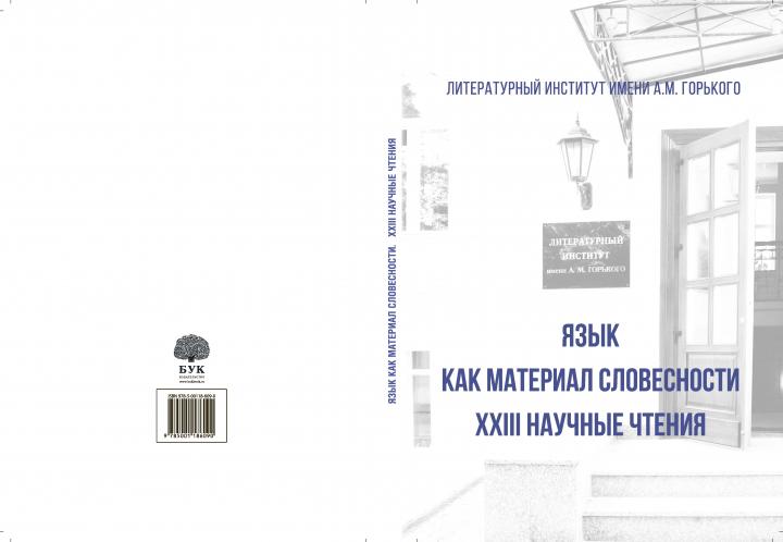 Обложка сборника