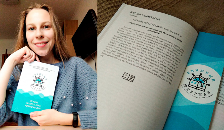 Анастасия Карпова - книжный штурман