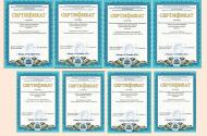 Сертификаты участников