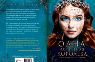 Одна истинная королева. Книга 1