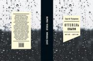 Обложка книги Оттепель: События. Март 1953 – август 1968 года