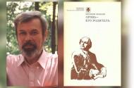 Евгений Николаевич Лебедев