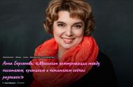 Анна Берсенева