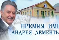 Премия имени Андрея Дементьева