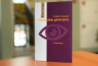 Глазами другого: О переводе / Ардуини Стефано