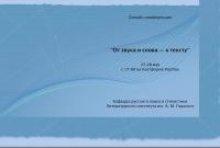 Конференция «От звука и слова – к тексту» (2021). Online