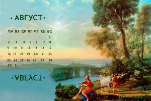 «Пейзаж с Аполлоном и Меркурием». Клод Лоррен, 1645 год