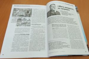 """Фотография журнала """"Библиотека"""", 2021, №2"""