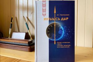 Интыысь дыр / Местное время: статьи, рецензии, интервью об удмуртской литературе
