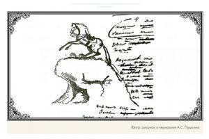 Рисунок в черновике А.С. Пушкина