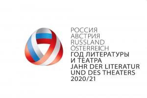 Логотип Года литературы и театра «Россия – Австрия 2020–2021»