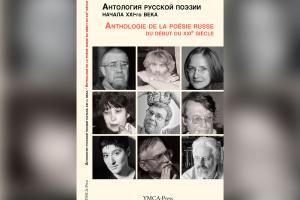 Антологию русской поэзии начала XXI века. Обложка