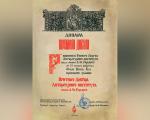 диплом Почётного доктора Фам Винь Кы