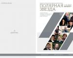 Обложка журнала Полярная звезда