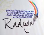 Премия Радуга