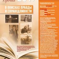 Литературные конкурсы роман